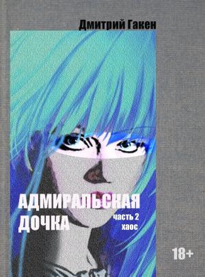 Адмиральская Дочка. Часть2. Хаос.