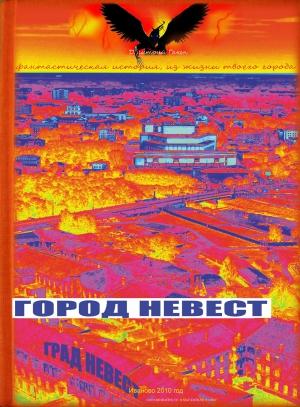 """""""Город Невест"""". Дмитрий Гакен."""