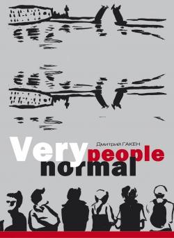 """Дмитрий Гакен. """"Very Normal People""""."""