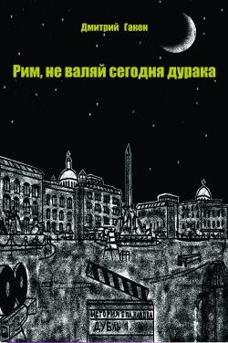 """Дмитрий Гакен. """"Рим, не валяй сегодня дурака""""."""